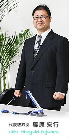 代表取締役 藤原宏行