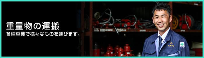 重量物の運搬:各種重機で様々なものを運びます。