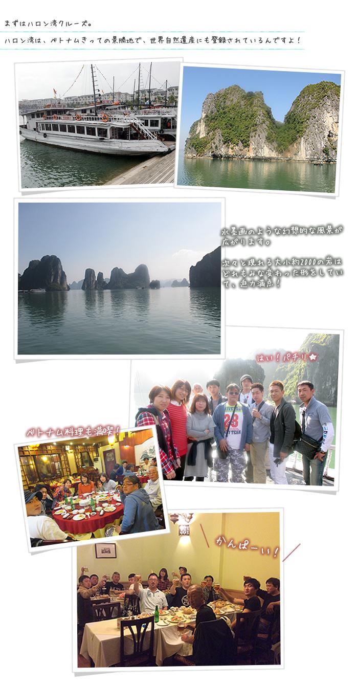 慰安旅行 in ベトナム