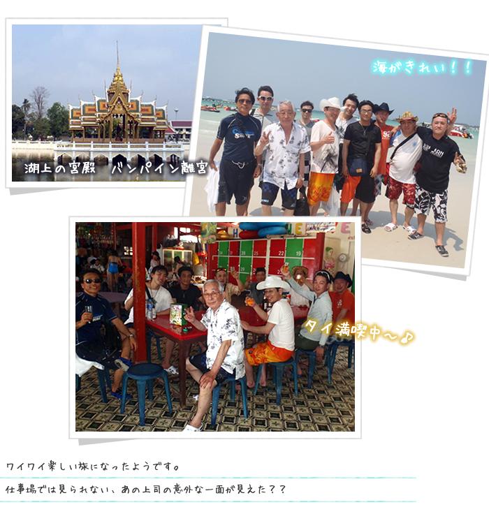 慰安旅行 in タイ