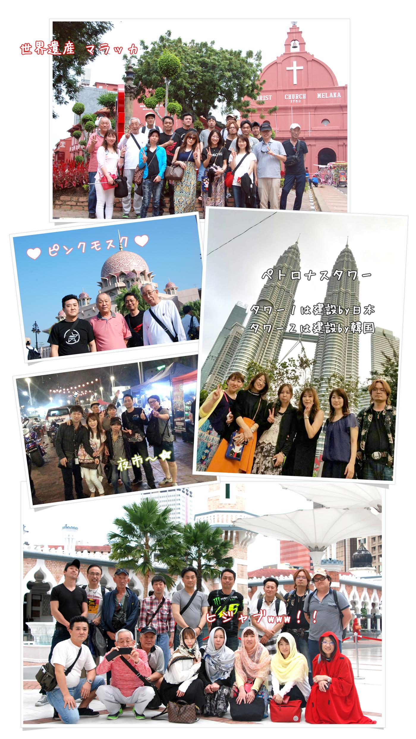 慰安旅行 in マレーシア