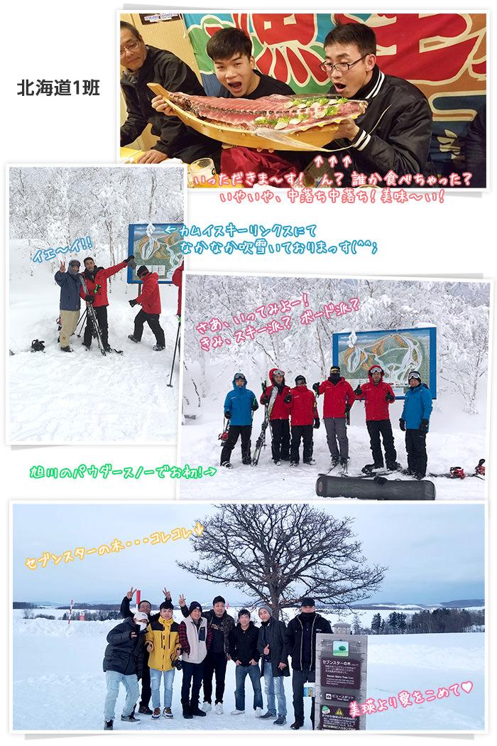 慰安旅行 in 北海道