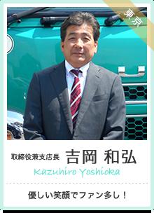 東京支社 取締役兼支店長 吉岡和弘