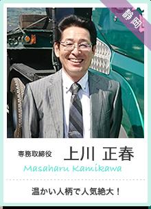 専務取締役 上川正春