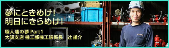 職人達の夢Part1 大阪支店機工部機工課係長 辻雄介