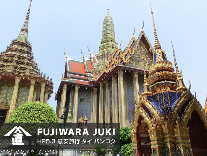 慰安旅行 in タイ バンコク