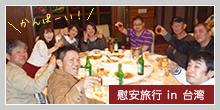 慰安旅行 in 台湾