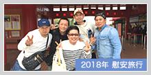2018年 慰安旅行