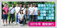 2019年 慰安旅行